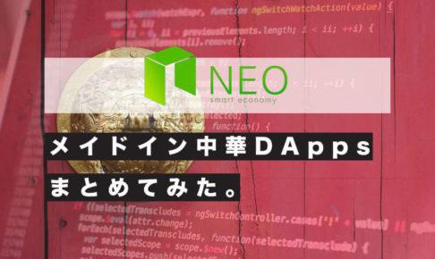 NEOのDApps サムネイル