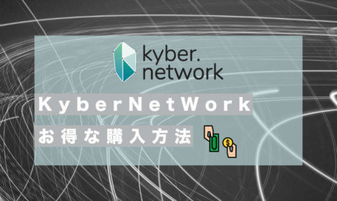 Kybernetwork(KNC)の購入方法 サムネイル