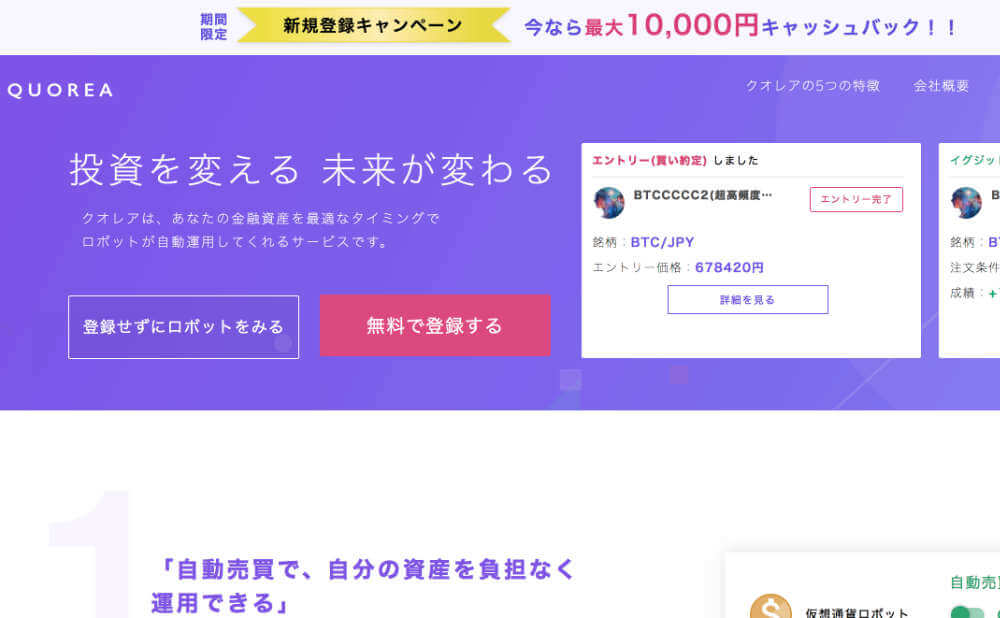 QUOREAに登録する方法(登録が済んでない人向け)の画像1
