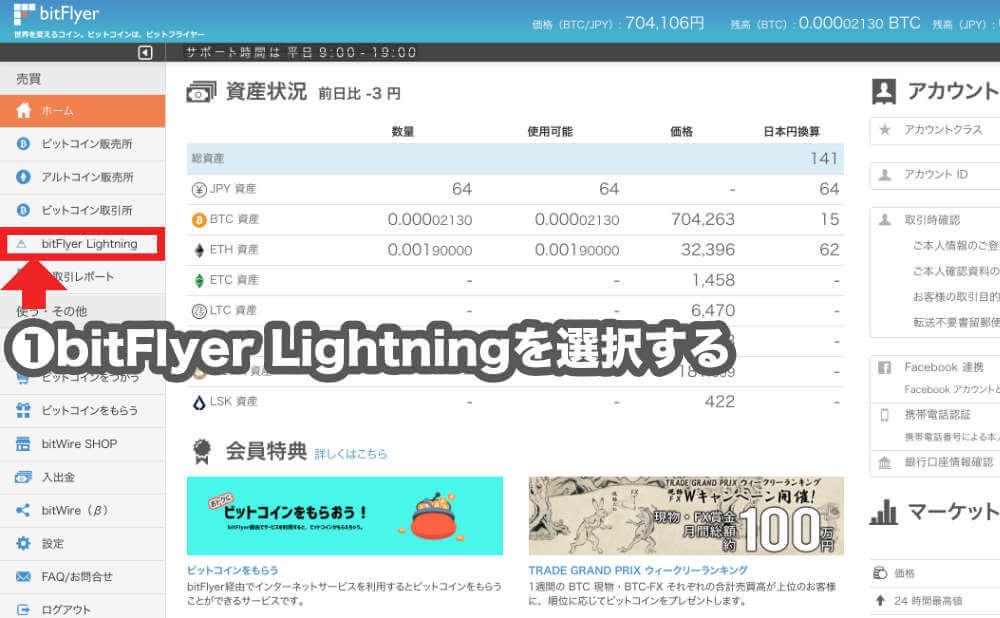ログインしたら「bitFlyer Lightning」を選択します