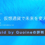 Liquid by Quoineの評判