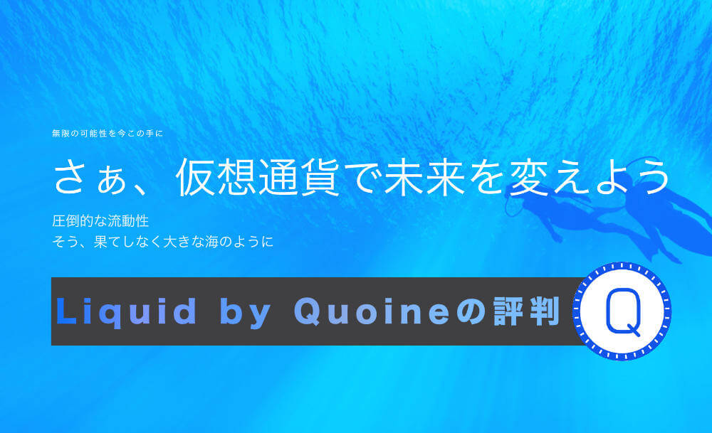 Liquid by Quoineの評判