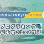 Pythonで仮想通貨の自動売買 サムネイル