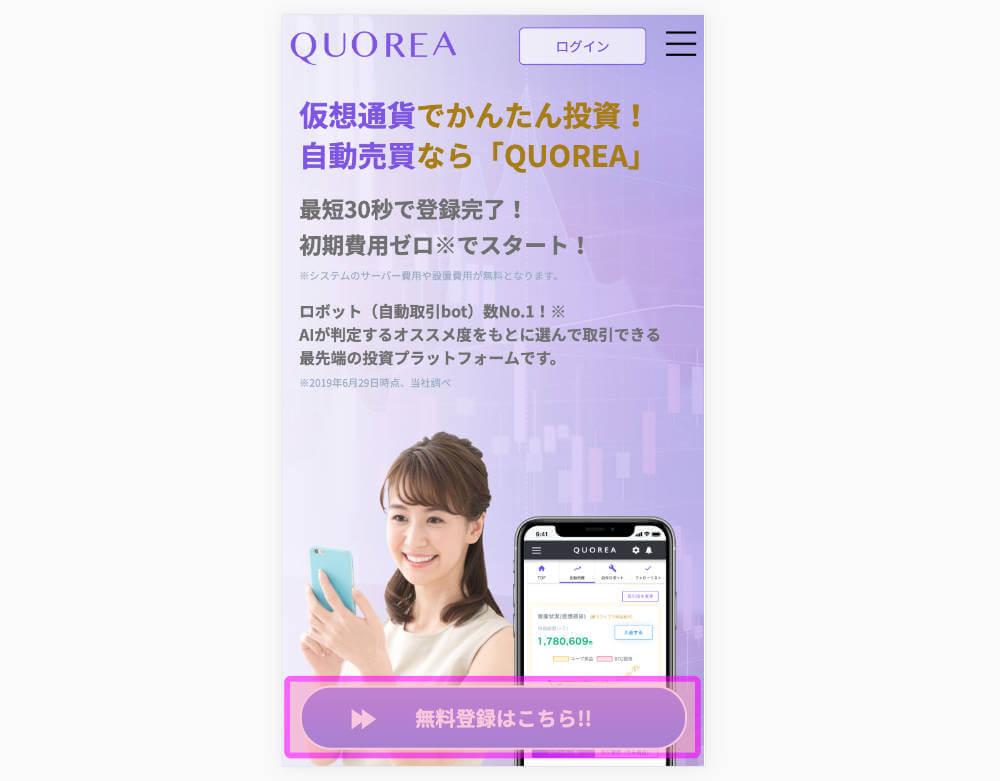 ①. まずはQUOREAの公式サイトへ移動します