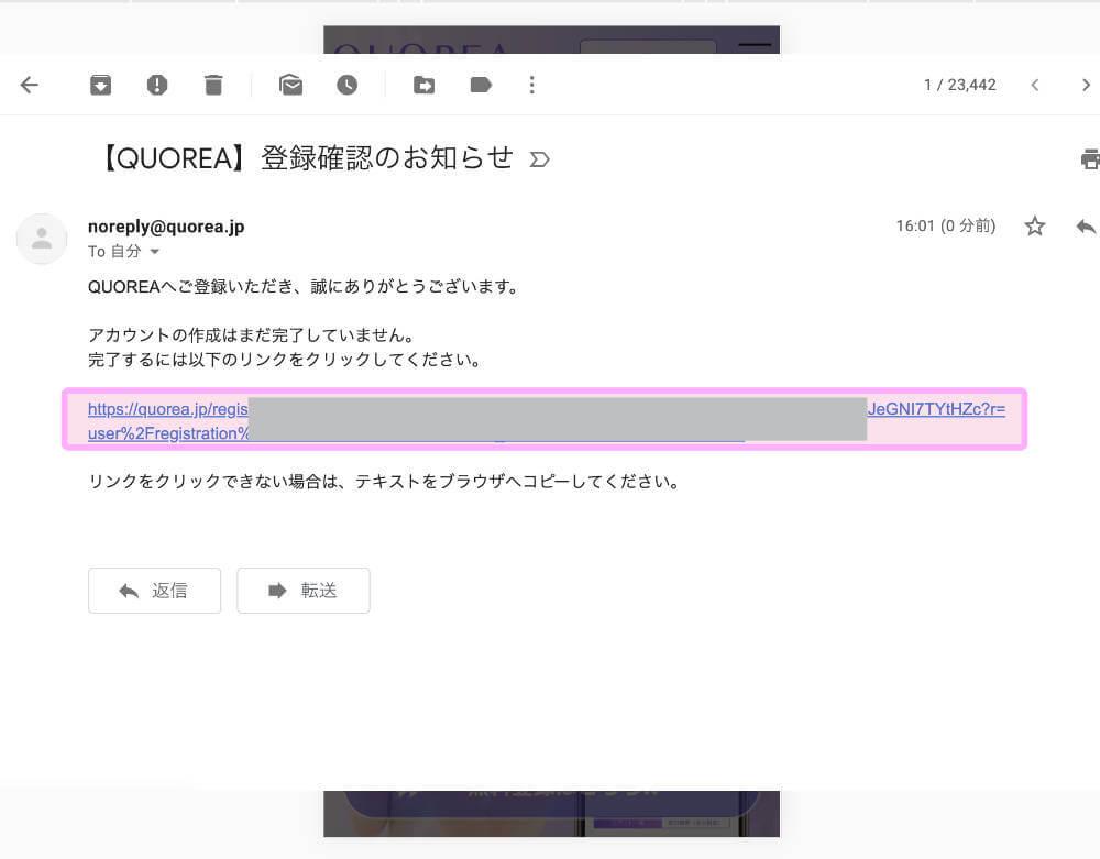 ③. メールが送られてくるので登録専用のリンクを選択します