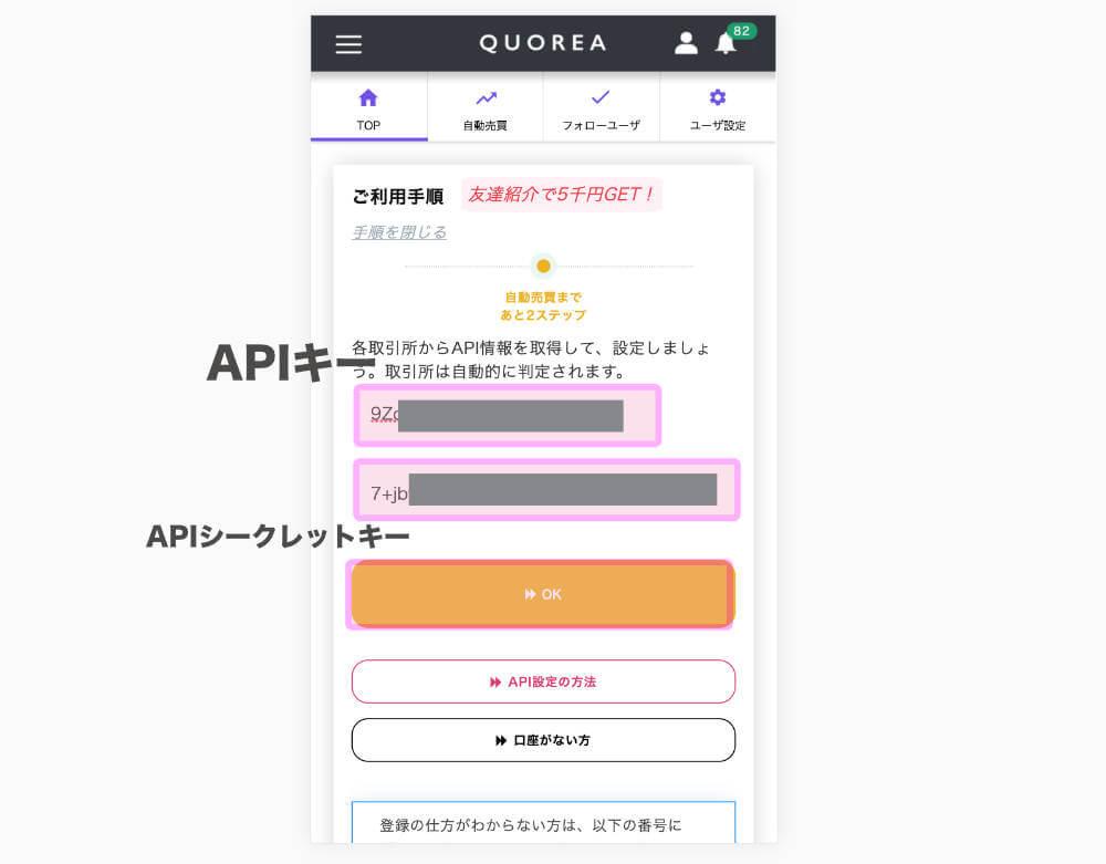 ログイン後の設定 APIキーの設定 QUOREA 2