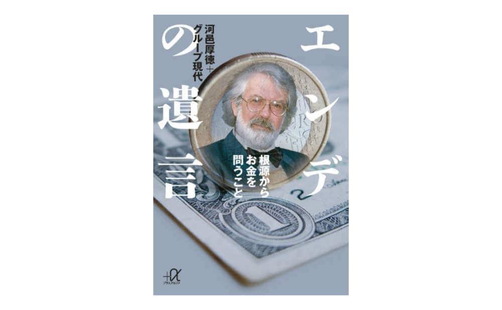 域通貨のグッドケースが紹介されている本の画像