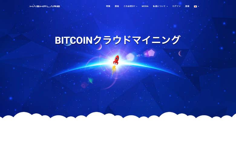 hashflare(ハッシュフレア)の画像