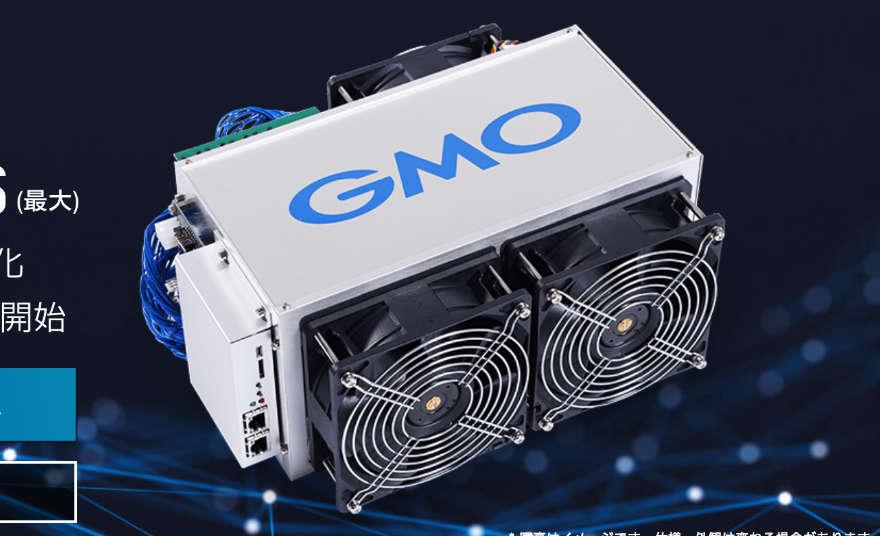GMOのGMOマイナー B3画像