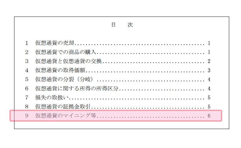 平成29年の国税庁の見解の画像