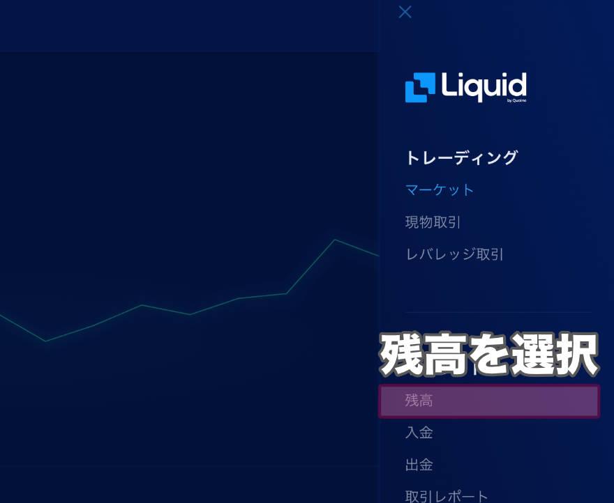 Liquid by QUOINEでリップルを送金する方法の画像2