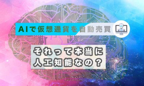 AIで仮想通貨を自動売買 サムネイル