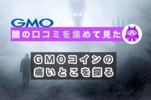 GMOコインの評判 サムネイル