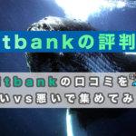 bitbank(ビットバンク)の評判 サムネイル