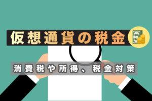 仮想通貨の税金 サムネイル