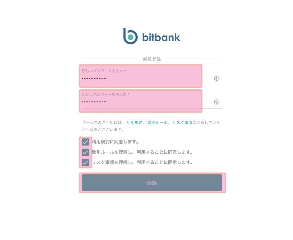 bitbankへの登録手順の図解説4