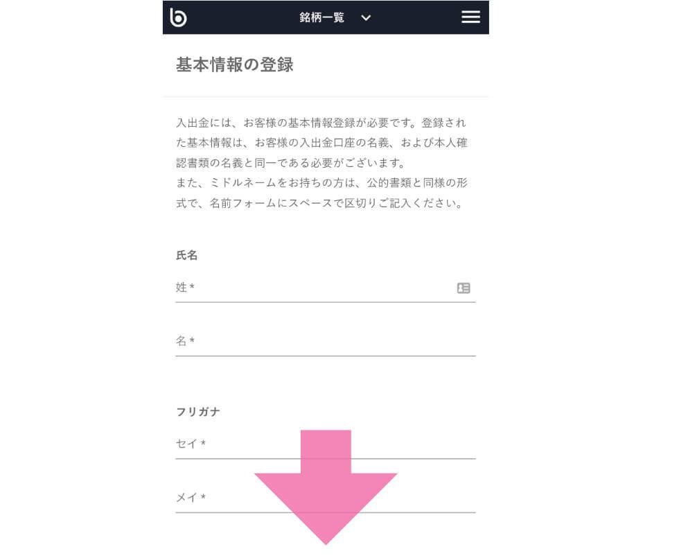 bitbankへの登録手順の図解説5