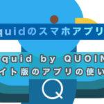 スマホアプリLiquid by QUOINEライト版の使い方 サムネイル