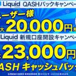 Liquid by QUOINEで期間限定キャッシュバック中! まとめ