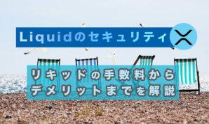 Liquid by QUOINEのセキュリティ サムネイル