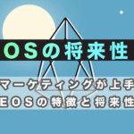EOSの将来性 サムネイル