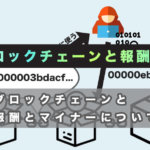 ブロックチェーンと報酬の関係 サムネイル