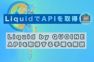 Liquid by QUOINEでAPIを取得する方法