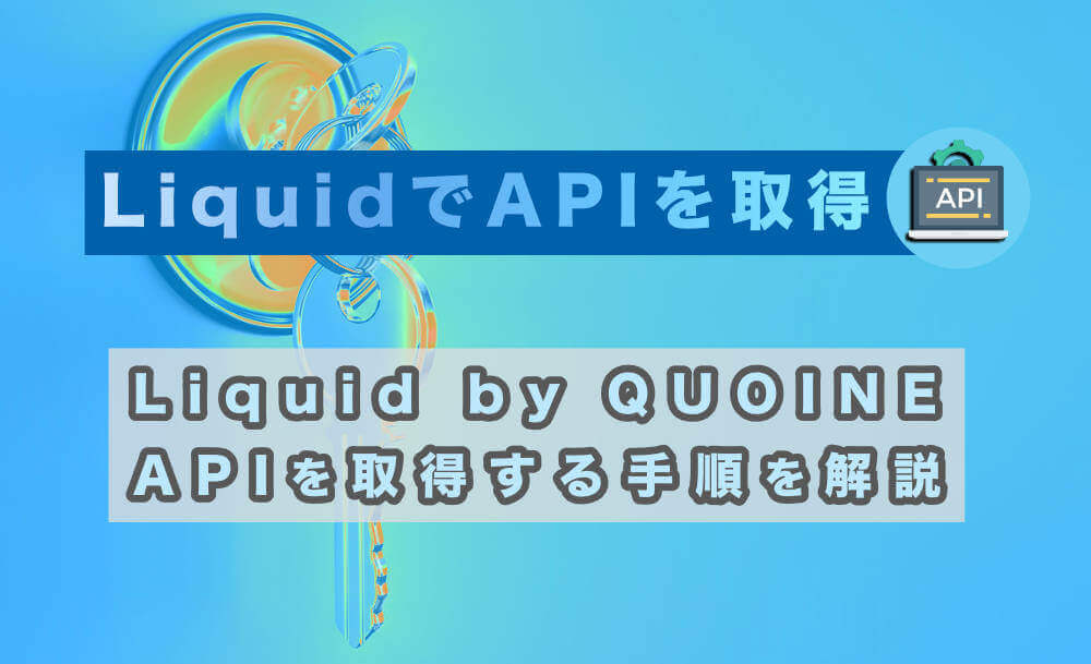 Liquid by QUOINEでAPIを取得する方法