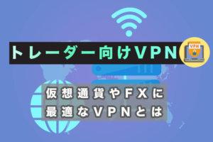 仮想通貨やFXのトレードに最適なVPNとは サムネイル