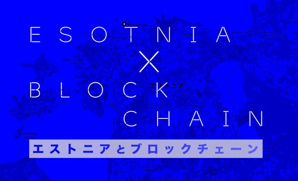 エストニアとブロックチェーンの関係 サムネイル