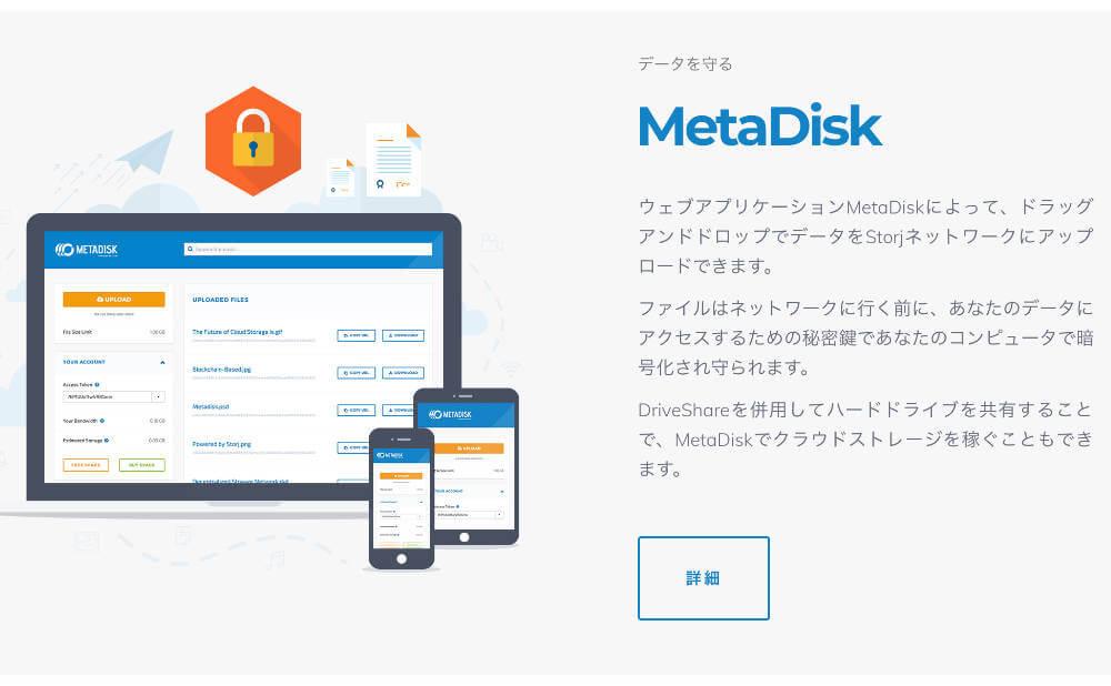 MetaDisk