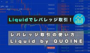 Liquid by QUOINEのレバレッジ取引の使い方 サムネイル