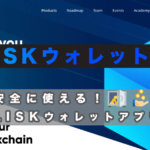 おすすめのLisk(リスク)ウォレットアプリ サムネイル