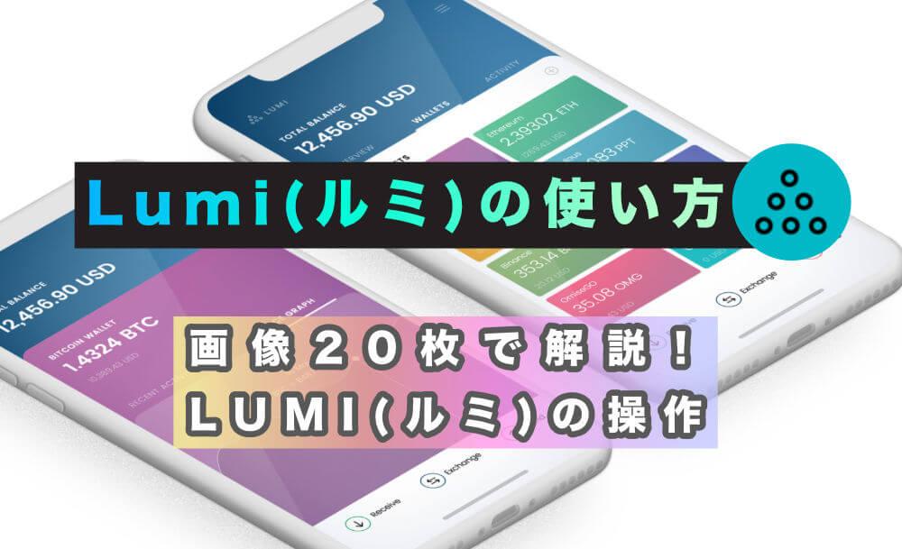 LUMI(ルミ)の使い方 サムネイル