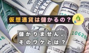 「 仮想通貨って儲かるんですか? 」儲かりません【悲報】
