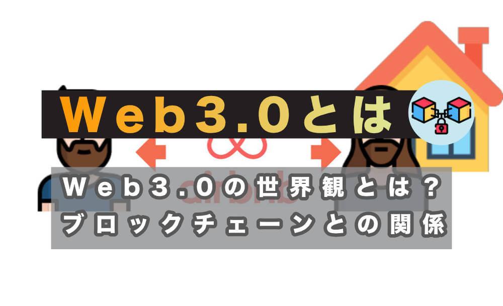 【 Web3.0とは 】ブロックチェーンが普及した日常とWeb3.0の世界観 サムネイル