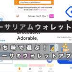 おすすめのイーサリアムウォレットアプリを用途で選定サムネイル