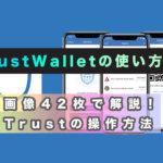 TrustWalletの使い方 サムネイル