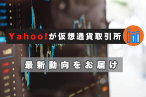 仮想通貨取引所にヤフー(Yahoo!)が参入 サムネイル
