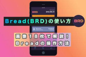 Bread(BRD)の使い方 サムネイル