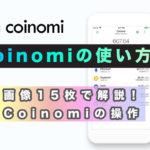 Coinomi(コイノミ)の使い方 サムネイル