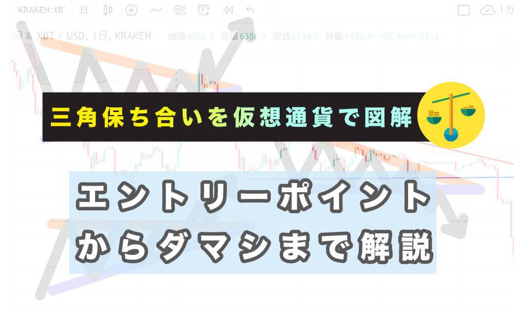三角保ち合いを仮想通貨(BTC)で図解 サムネイル