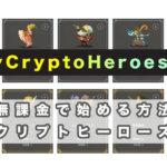 My Crypto Heroes(マイクリプトヒーローズ)の始め方 サムネイル