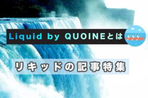 Liquid by QUOINE(リキットバイコイン)とは?