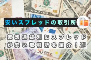 【 仮想通貨別 】スプレッド手数料が安い仮想通貨取引所 サムネイル