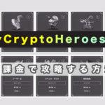 【 無課金 】 MyCryptoHeroes(マイクリプトヒーローズ)を最短で攻略 サムネイル