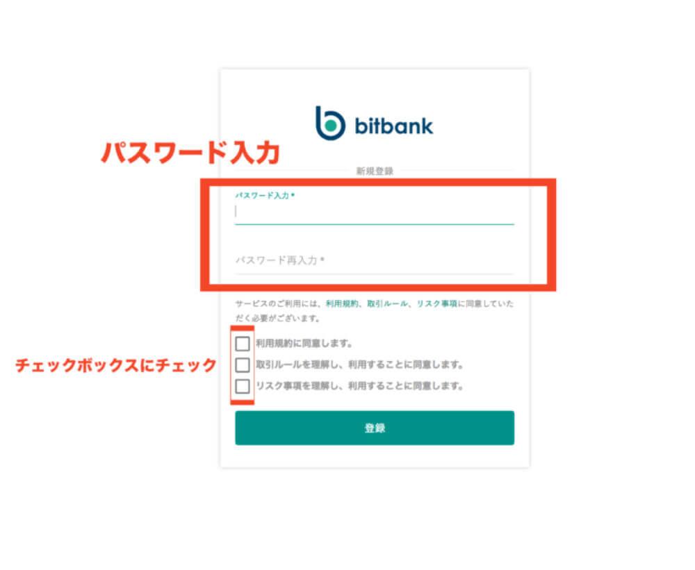 おまけ:bitbankへの登録がまだ済んでいない人への図解説3