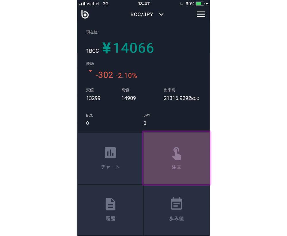 ビットコインキャッシュ(BCH)を購入する方法(スマホアプリ)の図解説2