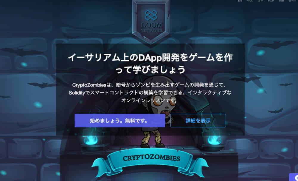 CryptoZombieがブロックチェーン学習に良い理由の画像