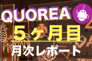 5ヶ月目 QUOREA (クオレア)で自動売買